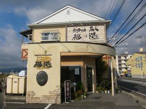 Fukuzo