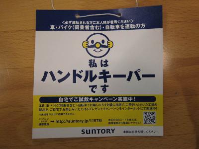 Suntory3
