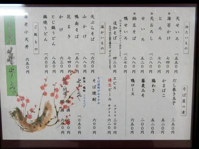 Yoshimiya5