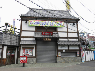 Hanayashiki1