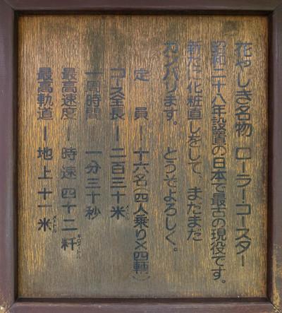 Hanayashiki3