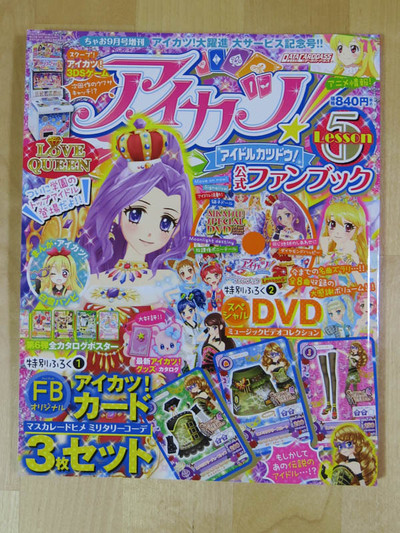 Aikatsu_fun_book5_1