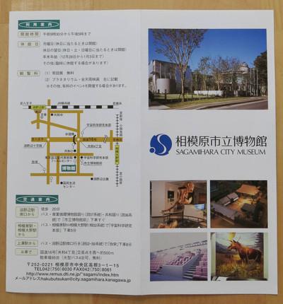Sagamiharamuseum10