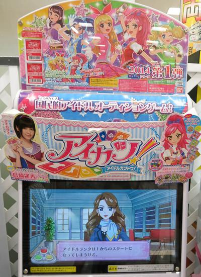 Aikatsu20141st2