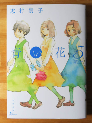 Aoihana5