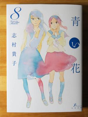 Aoihana8