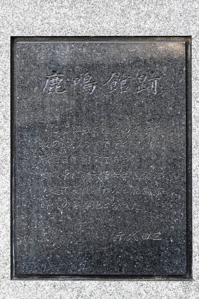 Rokumeikan4