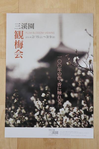 Sankei11