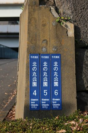 Kitanomaru456