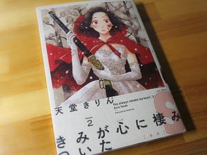 Kimisumi2