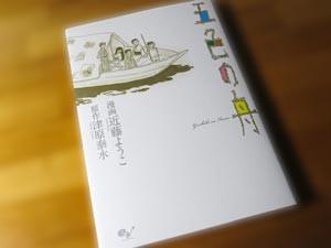 Goshiki1