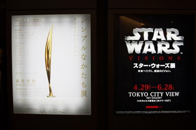 Starwars0