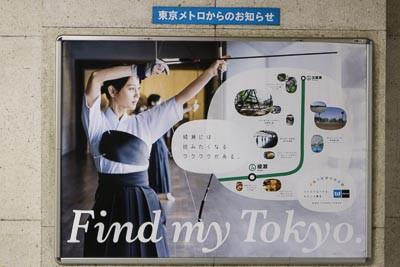Findmytokyo2